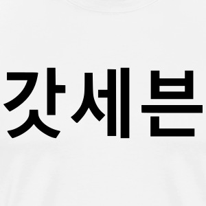 ♥♫GOD7 in Hangeul-I Love GOD7 Tee♪♥ - Men's Premium T-Shirt