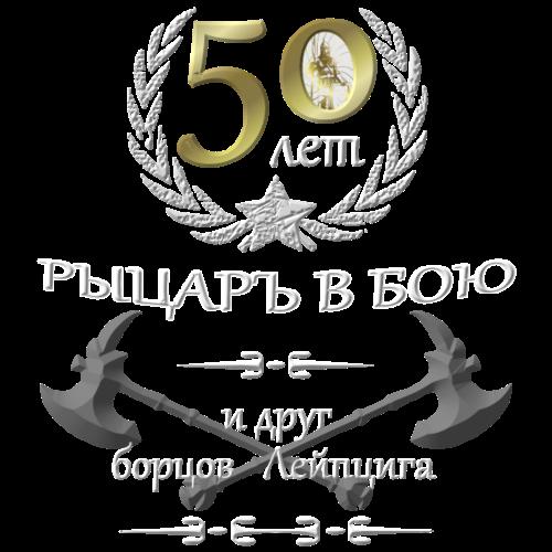 50 Jahre Ritter