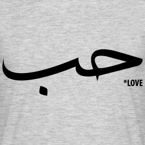 T-shirt love, islam,arabe  - T-shirt Homme