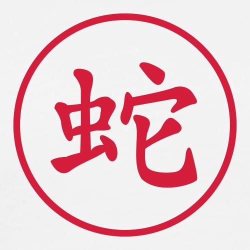 Snake kanji