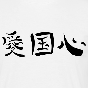 White Kanji - Patriotism Men's T-Shirts - Men's T-Shirt