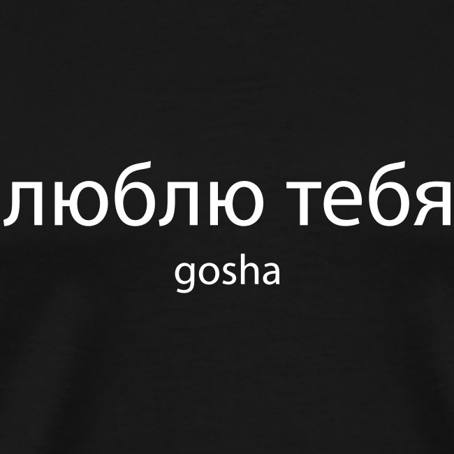 "t-shirt ""love you Gosha"""