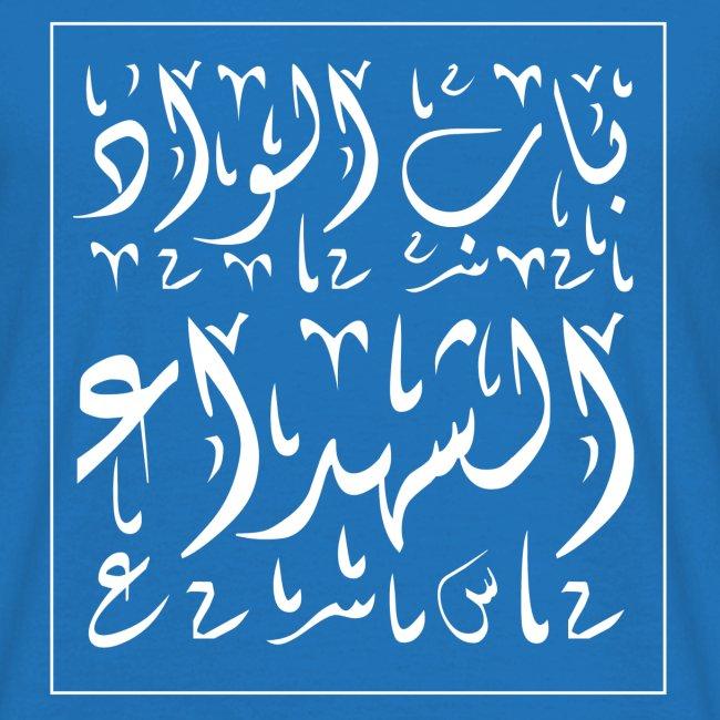 Bab El Oued Chouhada