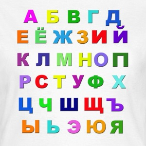 Russian Alphabet T-shirt - Women's T-Shirt