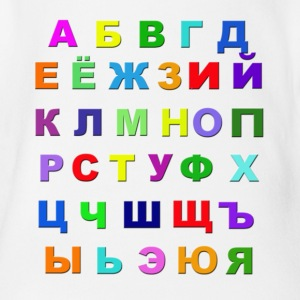 Russian Alphabet Baby One Piece - Organic Short-sleeved Baby Bodysuit
