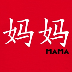 Rosso segno mamma cinese / chinese sign mama (2c) T-shirt