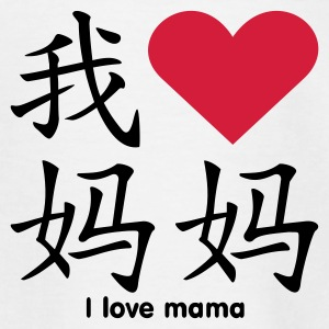 White Chinesisch I herz Mama / Chinese I heart mama (B, 2c) Kids' Shirts - Teenage T-shirt