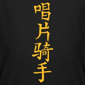 Noir DJ en chinois / disc jockey in chinese (1c) Hommes - T-shirt bio Homme