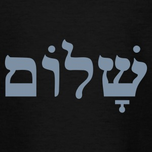 Schwarz shalom (1c) Kinder T-Shirts - Teenager T-Shirt
