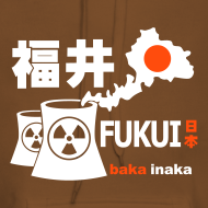 Design ~ Fukui: Baka Inaka