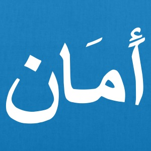 arabic for peace (2aman)  - EarthPositive Tote Bag