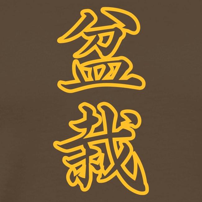 Bonsai Kanji