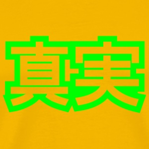 Yellow Chinese Truth Fat T-Shirts - Men's Premium T-Shirt
