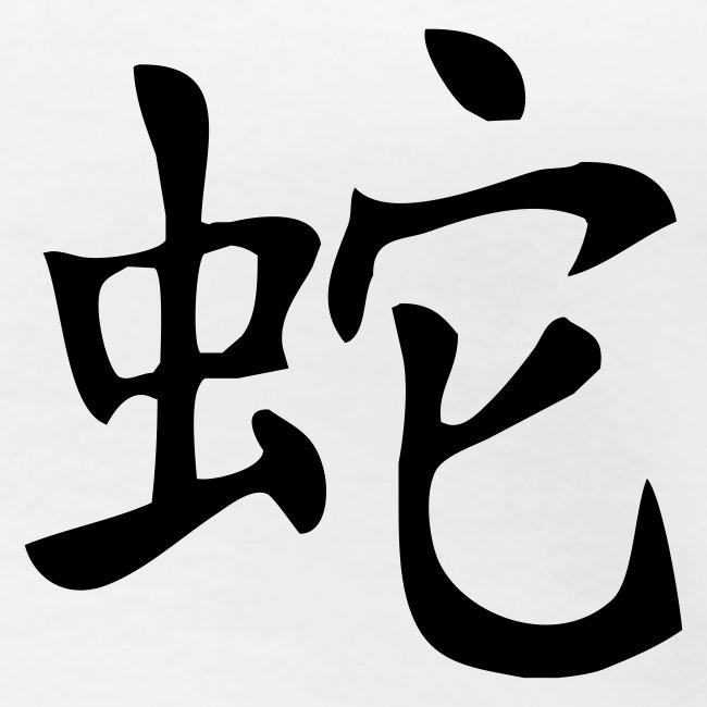 Chinesisches Schriftzeichen für Schlange