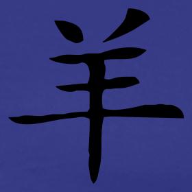 chinesisches zeichen horoskop ziege. Black Bedroom Furniture Sets. Home Design Ideas