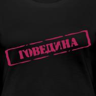 Motif ~ Majica Govedina