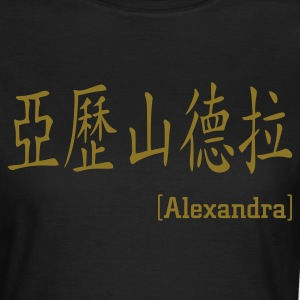 Chocolate Alexandra - Name - Geburtstag T-Shirts - Frauen T-Shirt