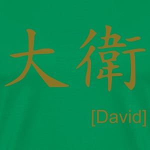 Bottlegreen David - Name – Geburtstag T-Shirts - Männer Premium T-Shirt