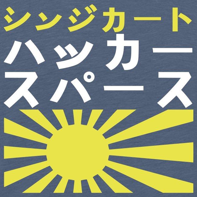 Japanese syn2cat men's shirt (green edition)