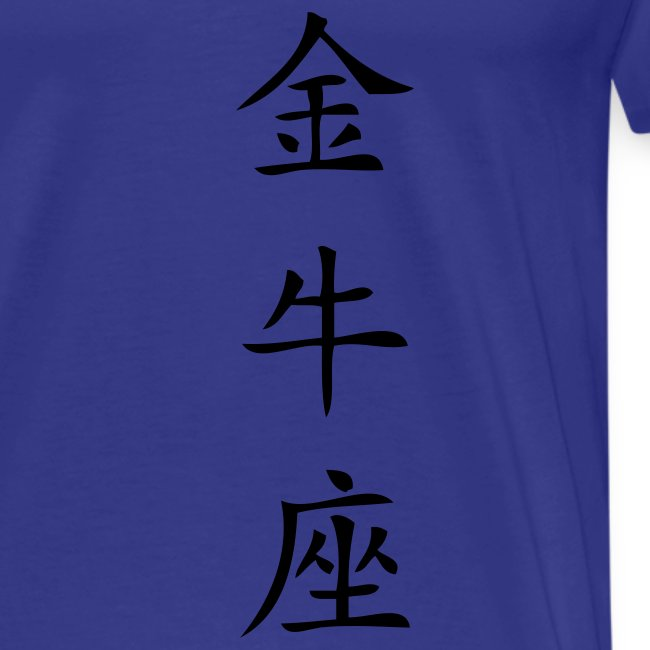 Toro en chino