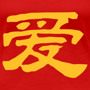 Red Chinese Love 4 (NEU, 1c) Women's T-Shirts - Women's Premium T-Shirt