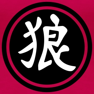Pink chinese_sign_wolf_b_2c T-Shirts - Frauen Premium T-Shirt