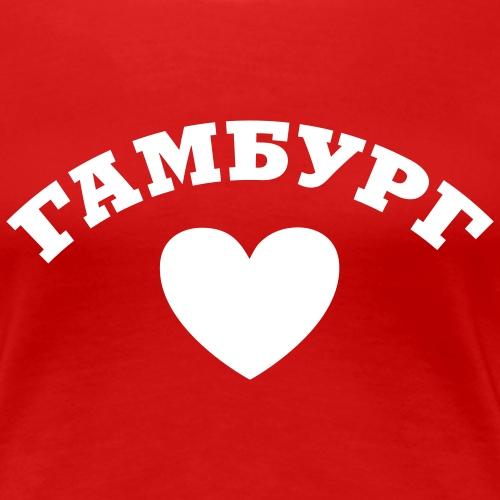 Я люблю Гамбург / I LOVE (Heart) Hamburg Russisch 1c 2