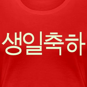 happy birthday korean T-shirts - T-shirt Premium Femme