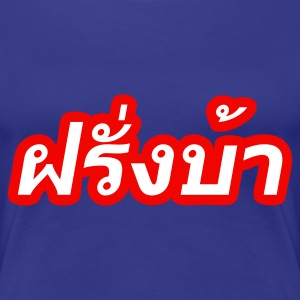 Crazy Westerner - Farang Ba in Thai Language Script - Women's Premium T-Shirt