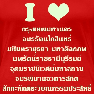 I Love Bangkok (Krung Thep...) Full Ceremonial Name Written in Thai Language Script - Women's Premium T-Shirt