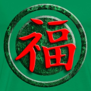 chinese_signs_luck_3 T-Shirts - Männer Premium T-Shirt