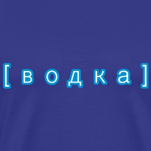 wodka, vodka, Cyrillic T-Shirts - Men's Premium T-Shirt
