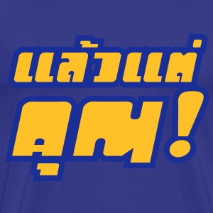 Up To You! / Laeo Tae Khun in Thai Language T-Shirts - Men's Premium T-Shirt