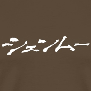 Shenmue Japanese Mens Shirt - Men's Premium T-Shirt