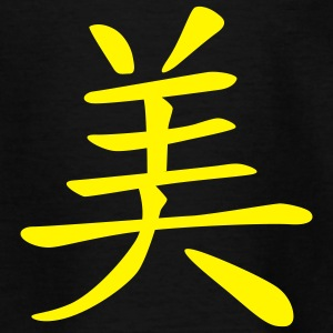 Schwarz chinese_sign_beauty_1c Kinder T-Shirts - Teenager T-Shirt