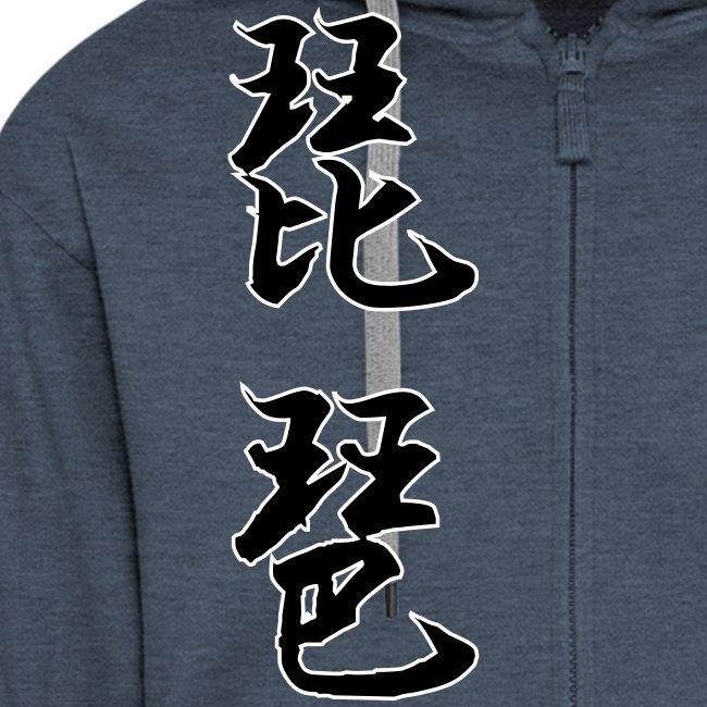 Kanji avant et logo Biwaa dos