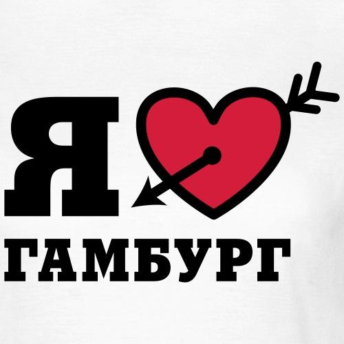 Я люблю Гамбург / I LOVE (Heart) Ham