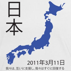 Japan - Women's Ringer T-Shirt