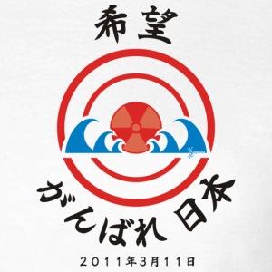 Logo Japon Hope - Black letters - NEW