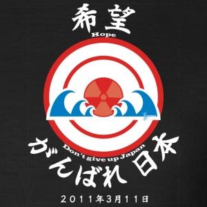 Logo Japon Hope - White letters - English - NEW