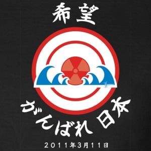 Logo Japon Hope - White letters - NEW