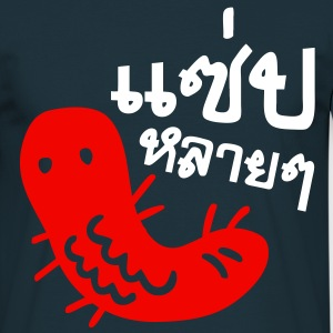 Eat Insect Saep Lai Lai T-Shirts - Men's T-Shirt