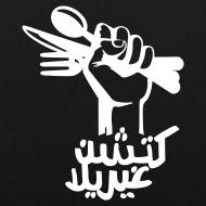 Design ~ Kitchen Guerilla Bio-Stofftasche / arabisch