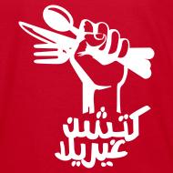 Design ~ Kitchen Guerilla klimaneutrales Shirt - Kinder / arabisch
