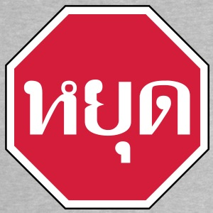 Thai Traffic Stop Sign / Yoot in Thai Language Baby Shirts  - Baby T-Shirt