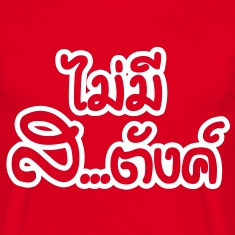 Mai Mee Satang - I Have NO MONEY / Thai Language Script