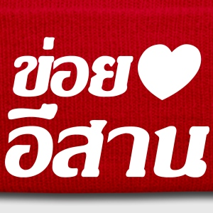 I Heart (Love) Isaan, Thailand - Winter Hat
