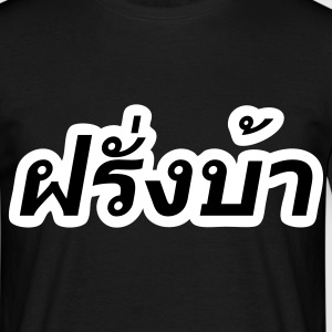 Crazy Westerner - Farang Ba - Men's T-Shirt