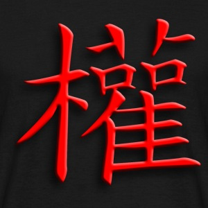chinese_signs_power_1 T-Shirts - Männer T-Shirt