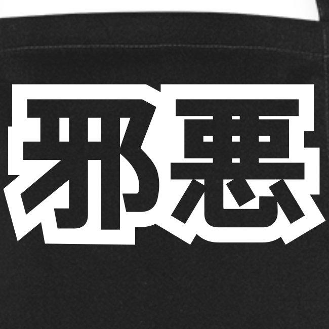 """Kanji-Style """"jâku"""""""